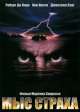 Смотреть фильм Мыс страха онлайн на Кинопод бесплатно