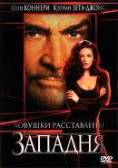 Смотреть фильм Западня онлайн на KinoPod.ru платно