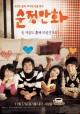 Смотреть фильм Привет, школьница! онлайн на Кинопод бесплатно
