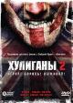 Смотреть фильм Хулиганы 2 онлайн на Кинопод бесплатно