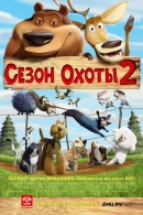 Смотреть фильм Сезон охоты 2 онлайн на KinoPod.ru платно