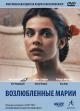Смотреть фильм Возлюбленные Марии онлайн на Кинопод бесплатно