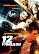 Смотреть фильм 12 раундов онлайн на KinoPod.ru платно