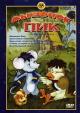 Смотреть фильм Мышонок Пик онлайн на Кинопод бесплатно