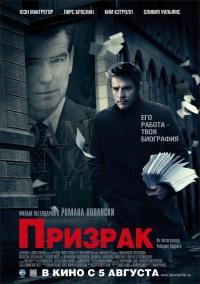 Смотреть Призрак онлайн на Кинопод бесплатно