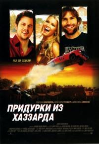 Смотреть Придурки из Хаззарда онлайн на Кинопод бесплатно