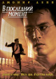Смотреть фильм В последний момент онлайн на Кинопод бесплатно