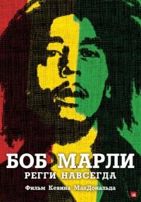 Смотреть Боб Марли онлайн на Кинопод бесплатно