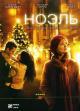 Смотреть фильм Ноэль онлайн на Кинопод бесплатно