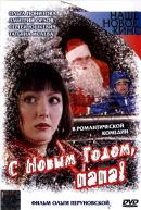 Смотреть фильм С Новым годом, папа! онлайн на KinoPod.ru бесплатно