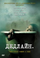 Смотреть фильм Дедлайн онлайн на Кинопод бесплатно