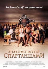 Смотреть Знакомство со спартанцами онлайн на Кинопод бесплатно