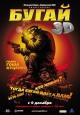 Смотреть фильм Бугай онлайн на Кинопод бесплатно