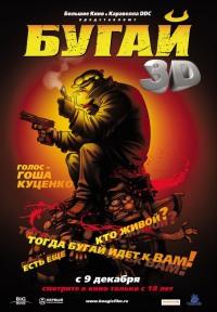 Смотреть Бугай онлайн на Кинопод бесплатно