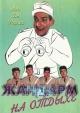 Смотреть фильм Жандарм на отдыхе онлайн на Кинопод бесплатно