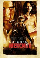 Смотреть фильм Однажды в Мексике: Отчаянный 2 онлайн на KinoPod.ru платно