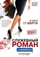 Смотреть фильм Служебный роман. Наше время онлайн на KinoPod.ru бесплатно