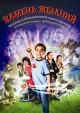 Смотреть фильм Камень желаний онлайн на Кинопод бесплатно