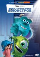 Смотреть фильм Корпорация монстров онлайн на Кинопод бесплатно