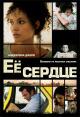 Смотреть фильм Её сердце онлайн на KinoPod.ru бесплатно
