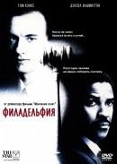 Смотреть фильм Филадельфия онлайн на KinoPod.ru платно