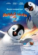 Смотреть фильм Делай ноги 2 онлайн на KinoPod.ru платно