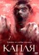 Смотреть фильм Капля онлайн на Кинопод бесплатно