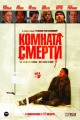 Смотреть фильм Комната смерти онлайн на Кинопод бесплатно
