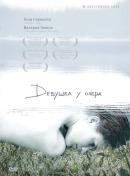 Смотреть фильм Девушка у озера онлайн на Кинопод бесплатно