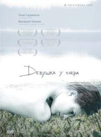 Смотреть Девушка у озера онлайн на Кинопод бесплатно