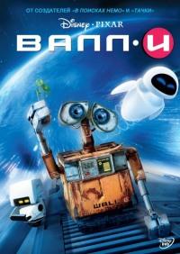 Смотреть онлайн ВАЛЛ·И (WALL·E)