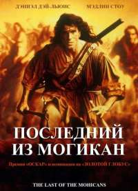 Смотреть Последний из могикан онлайн на KinoPod.ru бесплатно