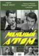 Смотреть фильм Меченый атом онлайн на Кинопод бесплатно
