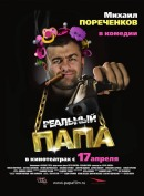 Смотреть фильм Реальный папа онлайн на KinoPod.ru платно