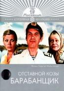 Смотреть фильм Отставной козы барабанщик онлайн на KinoPod.ru бесплатно
