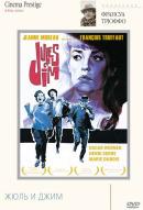 Смотреть фильм Жюль и Джим онлайн на KinoPod.ru платно