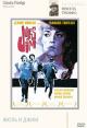 Смотреть фильм Жюль и Джим онлайн на Кинопод бесплатно