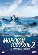 Смотреть фильм Морской патруль 2 онлайн на Кинопод бесплатно