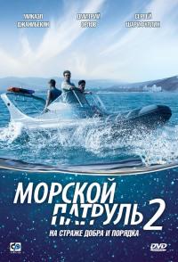 Смотреть Морской патруль 2 онлайн на Кинопод бесплатно