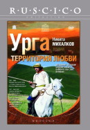 Смотреть фильм Урга: Территория любви онлайн на KinoPod.ru бесплатно