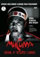 Смотреть фильм Мисима: Жизнь в четырёх главах онлайн на Кинопод бесплатно