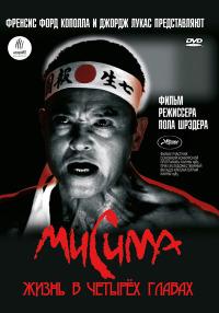 Смотреть Мисима: Жизнь в четырёх главах онлайн на Кинопод бесплатно