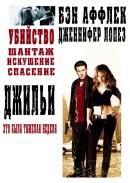 Смотреть фильм Джильи онлайн на KinoPod.ru платно