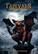 Смотреть фильм Гаргулья: Страж тьмы онлайн на Кинопод бесплатно
