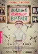 Смотреть фильм Жизнь в военное время онлайн на KinoPod.ru платно