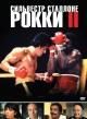 Смотреть фильм Рокки 2 онлайн на Кинопод бесплатно