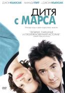 Смотреть фильм Дитя с Марса онлайн на KinoPod.ru платно