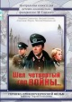 Смотреть фильм Шел четвертый год войны... онлайн на Кинопод бесплатно
