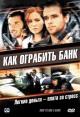 Смотреть фильм Как ограбить банк онлайн на Кинопод бесплатно