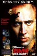 Смотреть фильм 8 миллиметров онлайн на KinoPod.ru платно